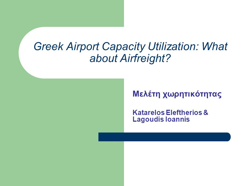 Greek Airport Capacity Utilization: What about Airfreight.