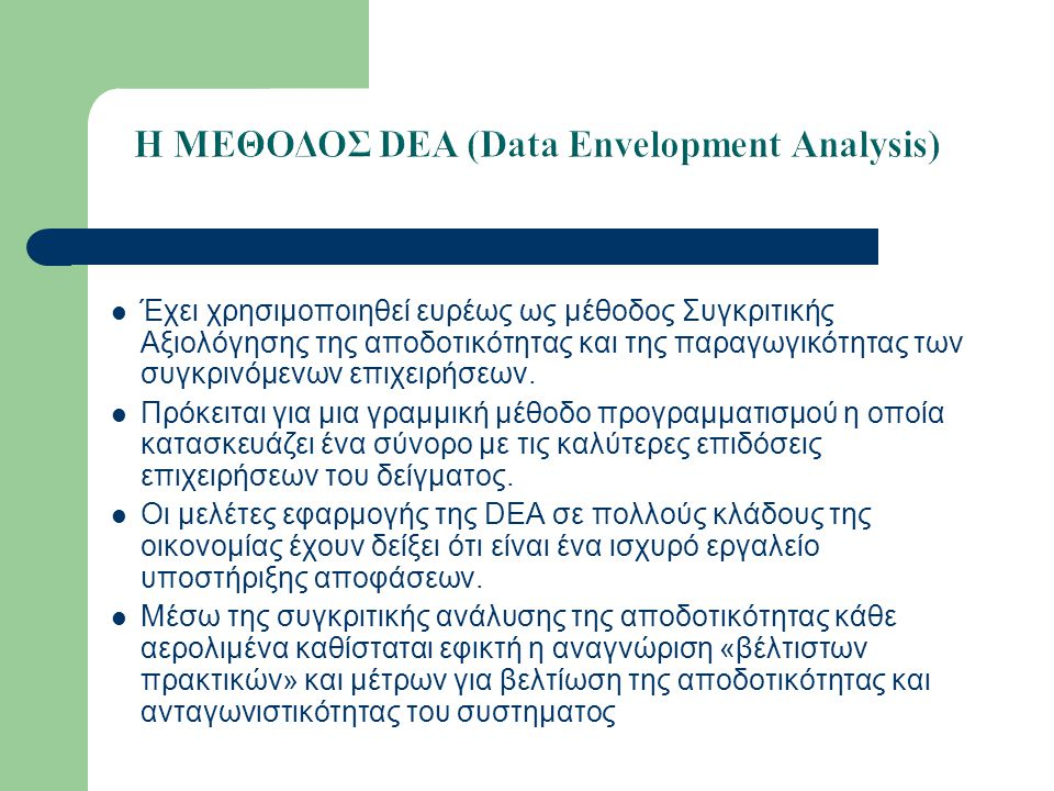 Assessment of Efficiency of Greek airports Εφαρμογή της DEA Psaraki Voula & Kalakou Sofia 12 th WCTR