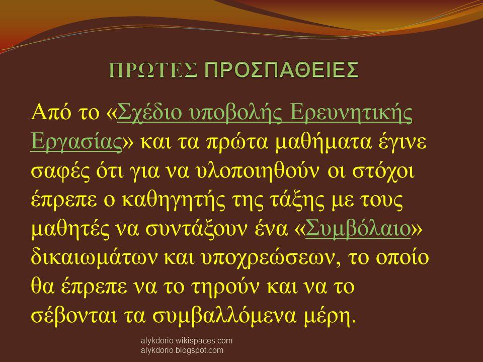 1. ΧΡΗΣΗ ΔΙΑΔΡΑΣΤΙΚΟΥ ΠΙΝΑΚΑ ΓΥΜΝΑΣΙΟΥ ΔΩΡΙΟΥ ΓΙΑ ΠΑΡΟΥΣΙΑΣΕΙΣ 2. ΧΡΗΣΗ ΑΙΘΟΥΣΑΣ ΠΛΗΡΟΦΟΡΙΚΗΣ ΓΙΑ ΤΙΣ ΣΗΝΑΝΤΗΣΕΙΣ ΚΑΙ ΤΗΝ ΕΡΕΥΝΑ ΤΗΣ ΟΜΑΔΑΣ (Internet,