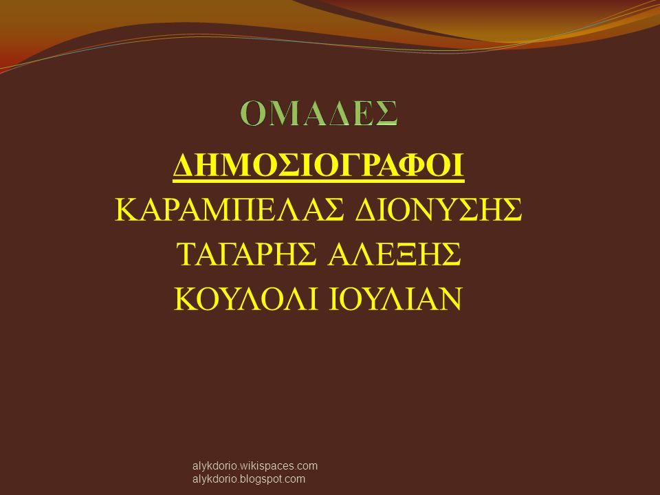 Στη συνέχεια η τάξη χωρίστηκε σε ομάδες και ανέλαβαν τα μέλη της ρόλους, που θα έπρεπε να υποδυθούν και καθήκοντα, για να εκτελέσουν. alykdorio.wikisp