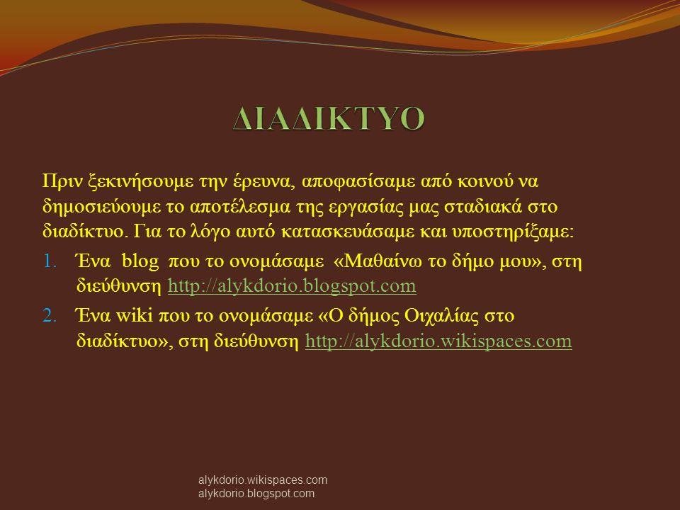 Παράλληλα τα μέλη των ομάδων ανέλαβαν να κρατούν και να διατηρούν ατομικό φάκελο με ατομικό ημερολόγιο, ενώ ο υπεύθυνος καθηγητής ομαδικό φάκελο με το ημερολόγιο ομάδας.ημερολόγιο ομάδας alykdorio.wikispaces.com alykdorio.blogspot.com
