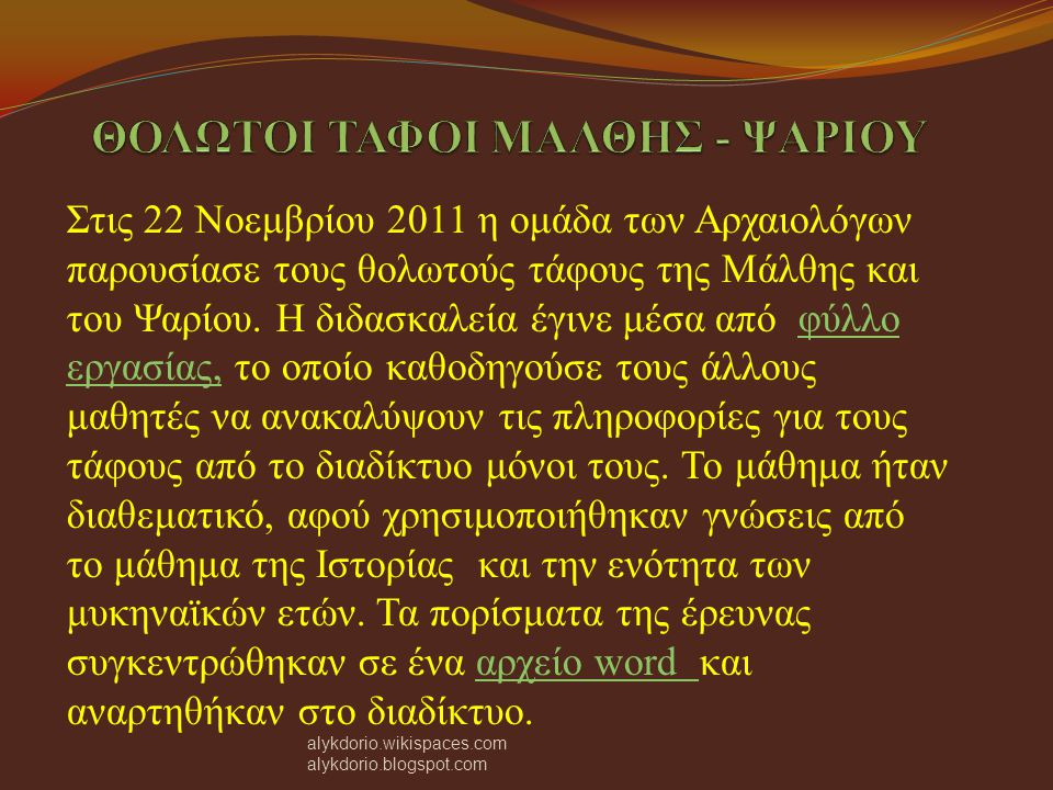 Στις 8 Νοεμβρίου 2011 η ομάδα της ερευνητικής εργασίας με συνοδό τον υπεύθυνο καθηγητή Σερεμετάκη Γιώργο, επισκέφτηκε το λαογραφικό μουσείο του Μελιγαλά.