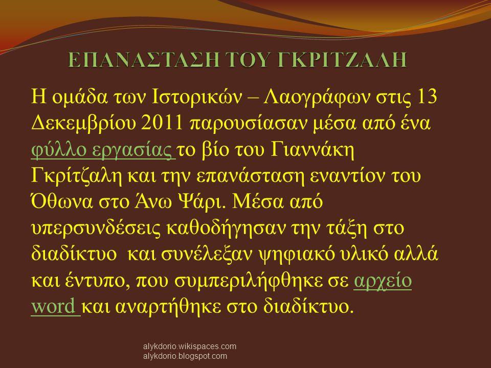 Στις 22 Νοεμβρίου 2011 η ομάδα των Αρχαιολόγων παρουσίασε τους θολωτούς τάφους της Μάλθης και του Ψαρίου. Η διδασκαλεία έγινε μέσα από φύλλο εργασίας,