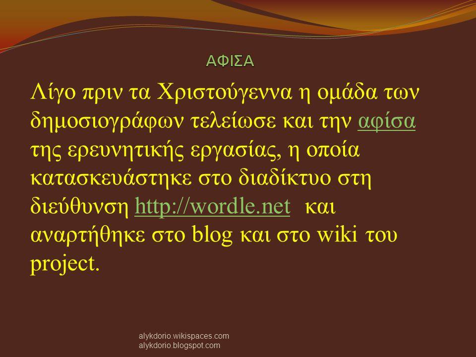 Στις 14 Δεκεμβρίου 2011 η ομάδα της ερευνητικής εργασίας, με συνοδούς τον υπεύθυνο καθηγητή Σερεμετάκη Γιώργο και τις καθηγήτριες Θεοδούλου Χρύσα και