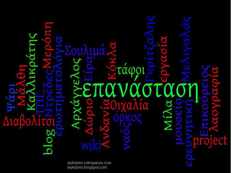 Λίγο πριν τα Χριστούγεννα η ομάδα των δημοσιογράφων τελείωσε και την αφίσα της ερευνητικής εργασίας, η οποία κατασκευάστηκε στο διαδίκτυο στη διεύθυνση http://wordle.net και αναρτήθηκε στο blog και στο wiki του project.αφίσαhttp://wordle.net alykdorio.wikispaces.com alykdorio.blogspot.com