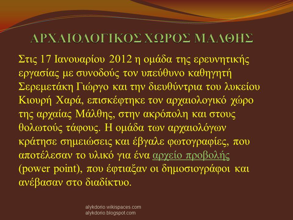 Την ίδια ημέρα η ίδια ομάδα παρουσίασε πάλι με φύλλο εργασίας το ναό του Επικούρειου Απόλλωνα. Το υλικό συγκεντρώθηκε σε αρχείο του word και δημοσιεύθ
