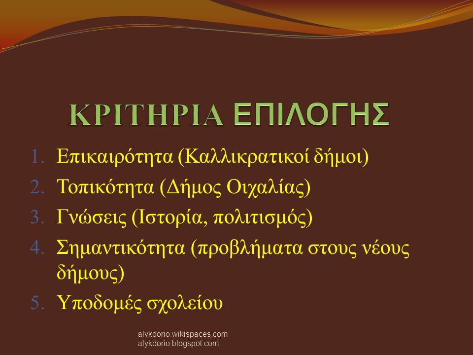 5. Επισκέψεις σε μουσεία λαογραφικά και αρχαιολογικά του δήμου Οιχαλίας και στο αρχαιολογικό μουσείο Καλαμάτας 6. Σύνταξη ερωτηματολογίων για το κατά