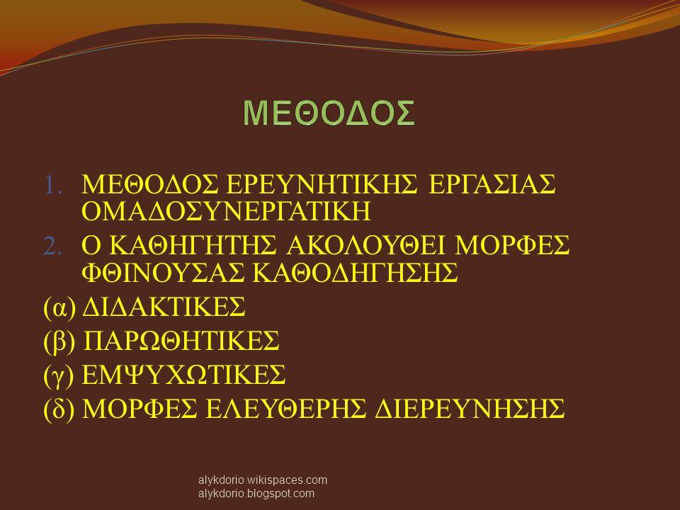 1.Γνώση τοπικής ιστορίας 2. Γνώση ελληνικής ιστορίας 3.