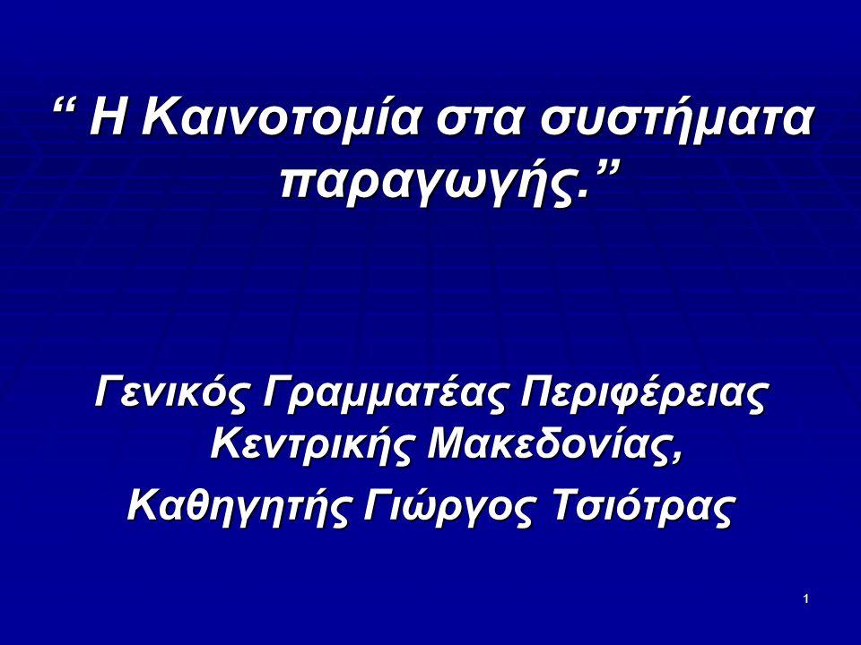 1 Η Καινοτομία στα συστήματα παραγωγής. Γενικός Γραμματέας Περιφέρειας Κεντρικής Μακεδονίας, Καθηγητής Γιώργος Τσιότρας