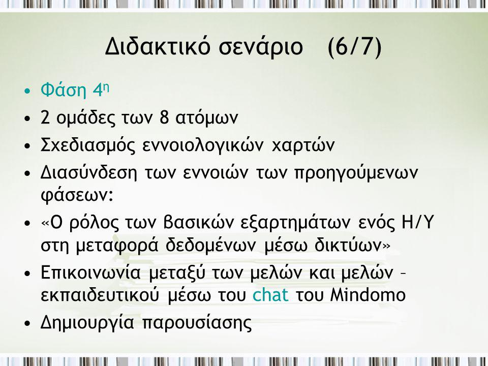 Διδακτικό σενάριο (6/7) •Φάση 4 η •2 ομάδες των 8 ατόμων •Σχεδιασμός εννοιολογικών χαρτών •Διασύνδεση των εννοιών των προηγούμενων φάσεων: •«Ο ρόλος τ