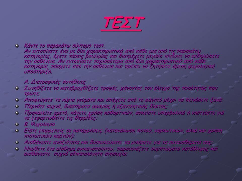 ΤΕΣΤ Κάντε το παρακάτω σύντομο τεστ. Αν εντοπίσετε ένα με δύο χαρακτηριστικά από κάθε μια από τις παρακάτω κατηγορίες, έχετε τάσεις βουλιμίας και διατ