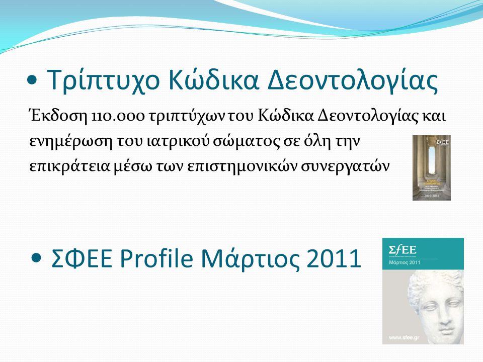 • Τρίπτυχο Κώδικα Δεοντολογίας Έκδοση 110.000 τριπτύχων του Κώδικα Δεοντολογίας και ενημέρωση του ιατρικού σώματος σε όλη την επικράτεια μέσω των επιστημονικών συνεργατών • ΣΦΕΕ Profile Μάρτιος 2011