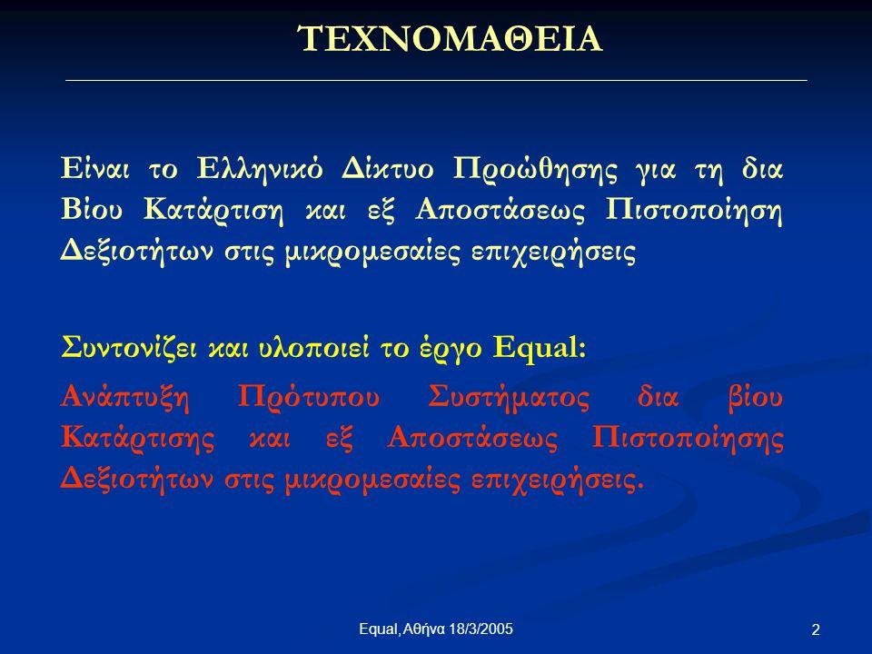 Equal, Αθήνα 18/3/2005 2 Είναι το Ελληνικό Δίκτυο Προώθησης για τη δια Βίου Κατάρτιση και εξ Αποστάσεως Πιστοποίηση Δεξιοτήτων στις μικρομεσαίες επιχε