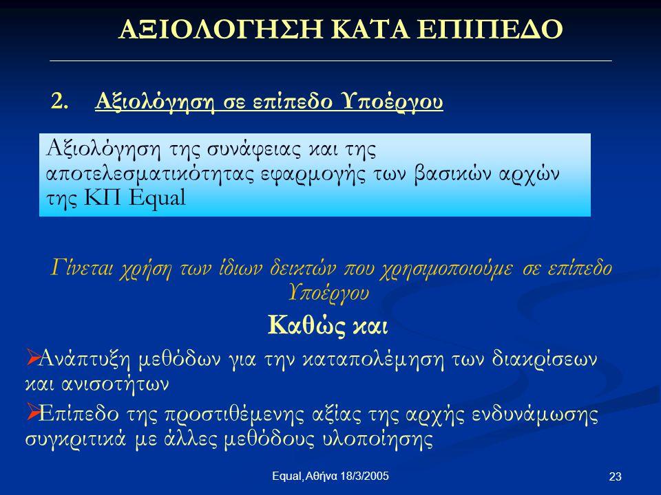 Equal, Αθήνα 18/3/2005 23 ΑΞΙΟΛΟΓΗΣΗ ΚΑΤΑ ΕΠΙΠΕΔΟ 2.Αξιολόγηση σε επίπεδο Υποέργου Αξιολόγηση της συνάφειας και της αποτελεσματικότητας εφαρμογής των