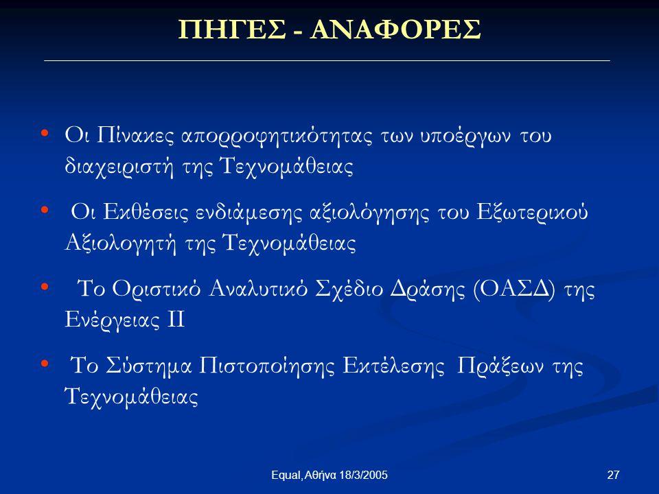 27Equal, Αθήνα 18/3/2005 • • Οι Πίνακες απορροφητικότητας των υποέργων του διαχειριστή της Τεχνομάθειας • • Οι Εκθέσεις ενδιάμεσης αξιολόγησης του Εξω