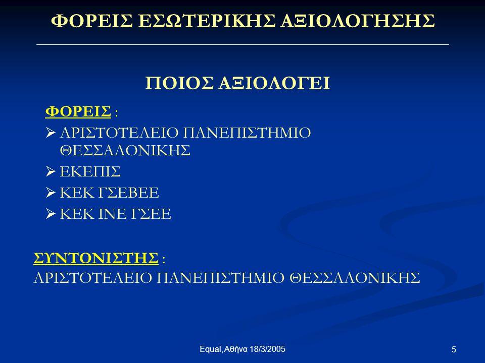 Equal, Αθήνα 18/3/2005 26 ΠΗΓΕΣ - ΑΝΑΦΟΡΕΣ • Τα τελικά ή ενδιάμεσα παραδοτέα του κάθε υποέργου • Δεδομένα που προέρχονται από τα ΜΑΔ και ΜΑΠΥ του κάθε υποέργου • Οι πίνακες πορείας εργασιών του συντονιστή της Τεχνομάθειας • Οι πίνακες πιστοποίησης Φυσικού και Οικονομικού Αντικειμένου του συντονιστή και διαχειριστή της Τεχνομάθειας