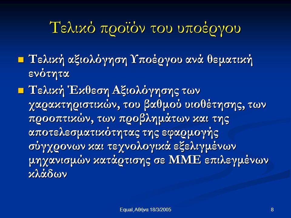 8Equal, Αθήνα 18/3/2005 Τελικό προϊόν του υποέργου  Τελική αξιολόγηση Υποέργου ανά θεματική ενότητα  Τελική Έκθεση Αξιολόγησης των χαρακτηριστικών,