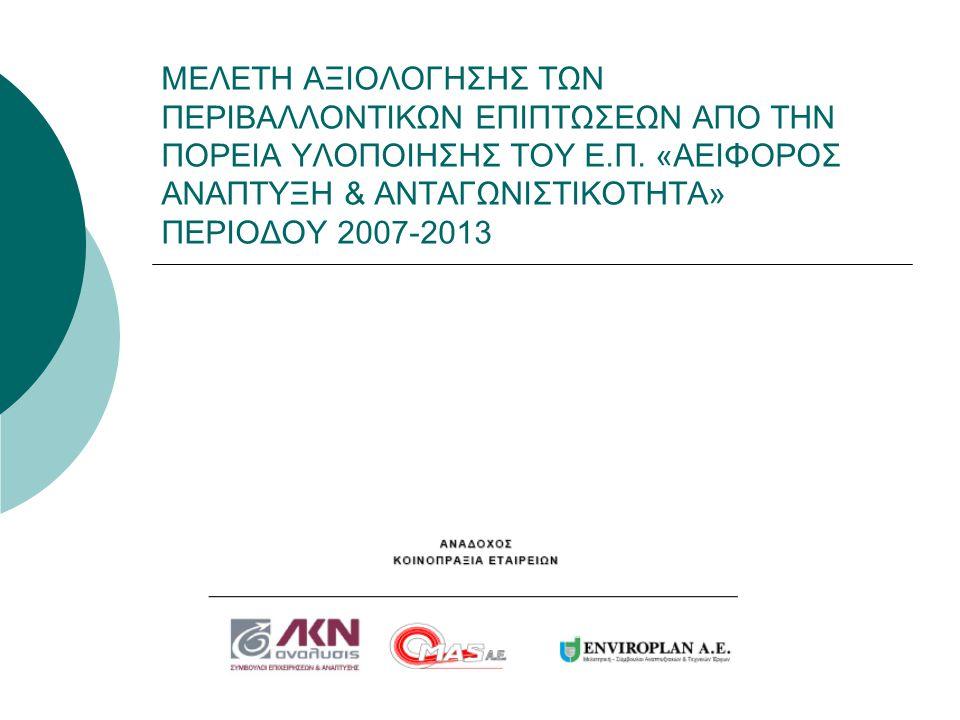 2 Εισαγωγή  Αντικείμενο:  Η παρακολούθηση των επιπτώσεων στο περιβάλλον κατά την υλοποίηση του ΕΠ, ώστε να εξασφαλίζεται η δυνατότητα έγκαιρου εντοπισμού και αντιμετώπισης ενδεχόμενων επιπτώσεων σύμφωνα με το άρθρο 10 της Οδηγίας 2001/42/ΕΚ και τον Ν.