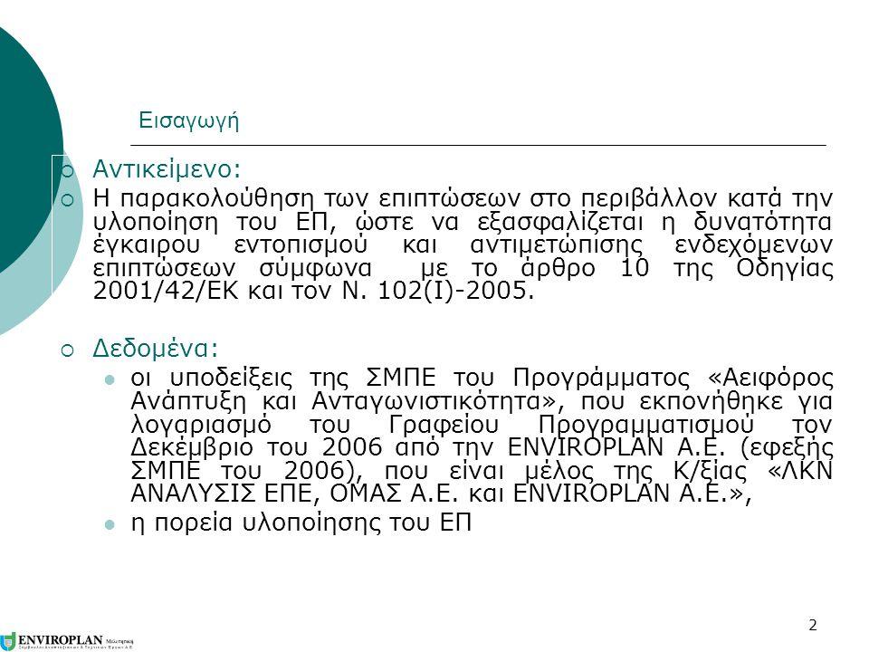 13 Μεθοδολογικής προσέγγισης (2/4)  2 ο Βήμα:  Σκοπός: Διερευνώνται οι κυριότερες διαφοροποιήσεις που έχουν επέλθει στο Περιβάλλον της Κύπρου από την εποχή σύνταξης της ΣΜΠΕ 2006 έως σήμερα.