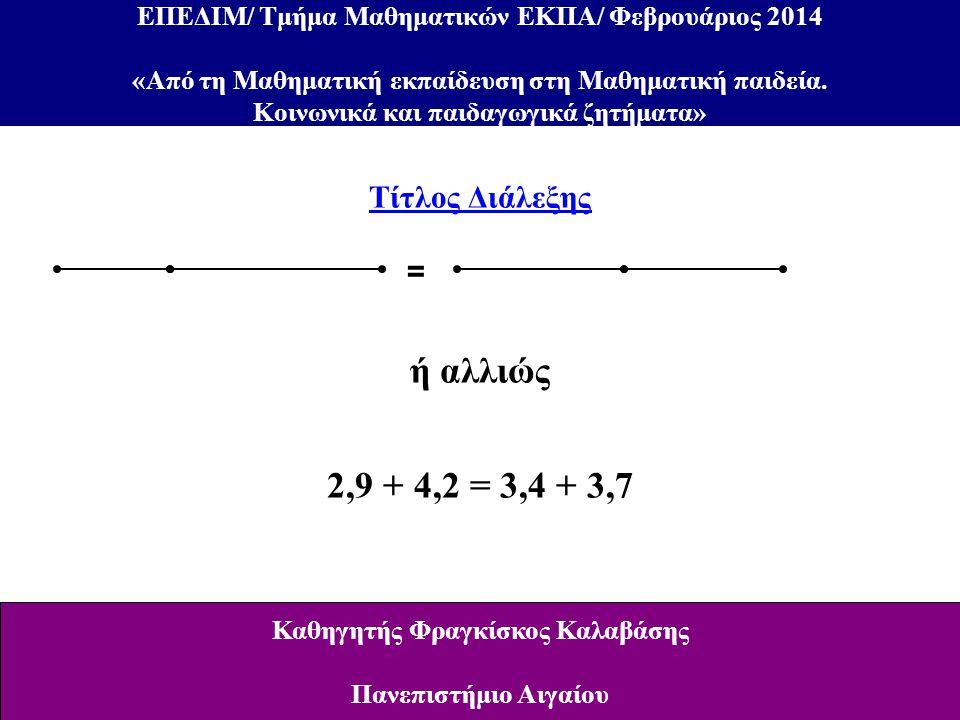 ΕΠΕΔΙΜ/ Τμήμα Μαθηματικών ΕΚΠΑ/ Φεβρουάριος 2014 «Από τη Μαθηματική εκπαίδευση στη Μαθηματική παιδεία. Κοινωνικά και παιδαγωγικά ζητήματα» Τίτλος Διάλ