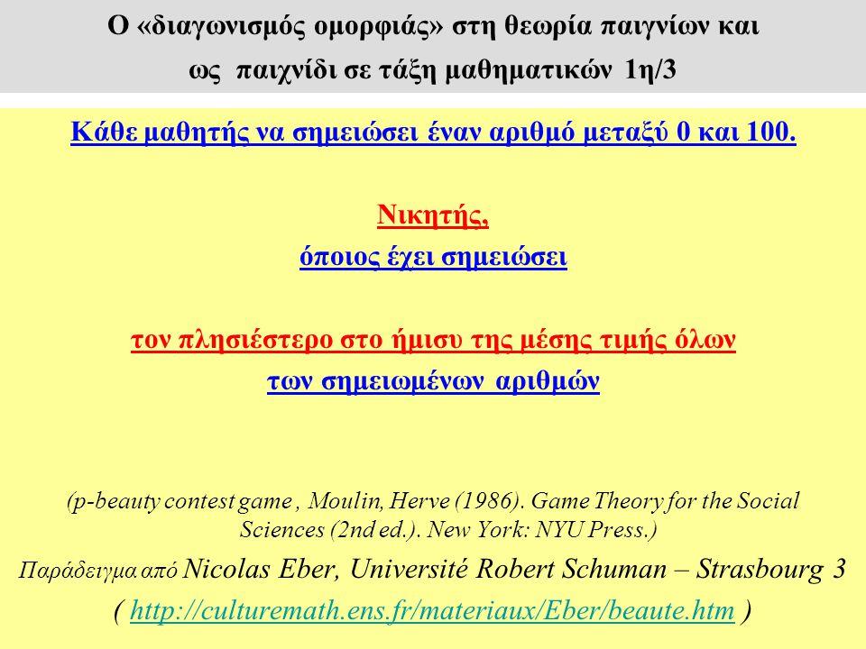 Ο «διαγωνισμός ομορφιάς» στη θεωρία παιγνίων και ως παιχνίδι σε τάξη μαθηματικών 1η/3 Κάθε μαθητής να σημειώσει έναν αριθμό μεταξύ 0 και 100. Νικητής,