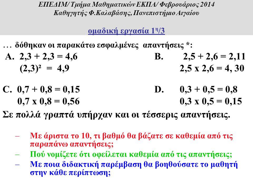 … δόθηκαν οι παρακάτω εσφαλμένες απαντήσεις *: A. 2,3 + 2,3 = 4,6 Β. 2,5 + 2,6 = 2,11 (2,3)² = 4,9 2,5 x 2,6 = 4, 30 C. 0,7 + 0,8 = 0,15D.0,3 + 0,5 =