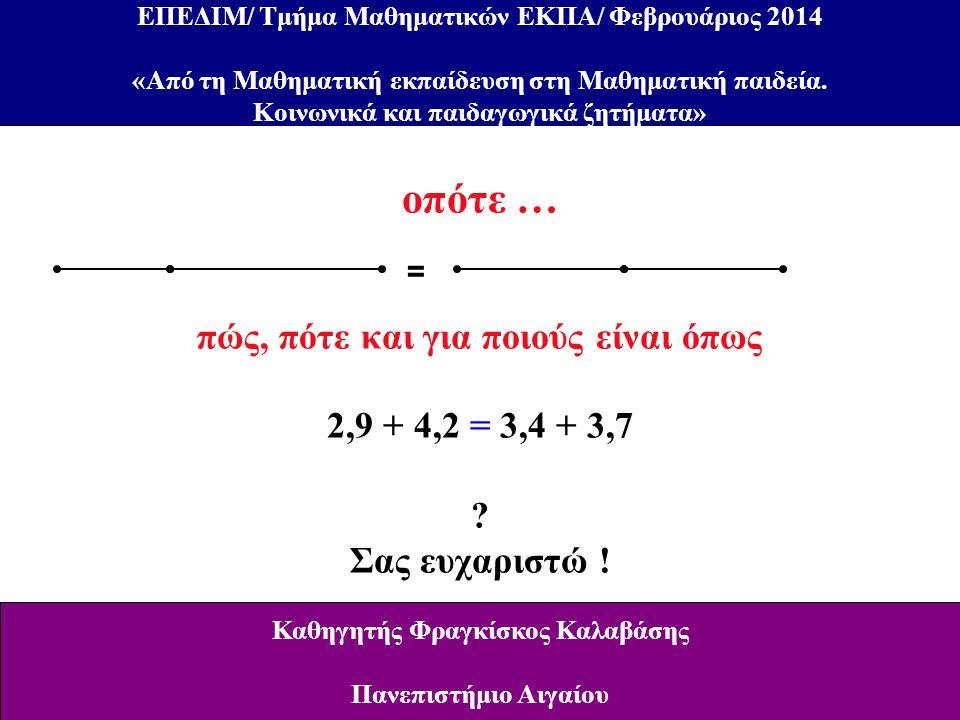 ΕΠΕΔΙΜ/ Τμήμα Μαθηματικών ΕΚΠΑ/ Φεβρουάριος 2014 «Από τη Μαθηματική εκπαίδευση στη Μαθηματική παιδεία. Κοινωνικά και παιδαγωγικά ζητήματα» οπότε … πώς