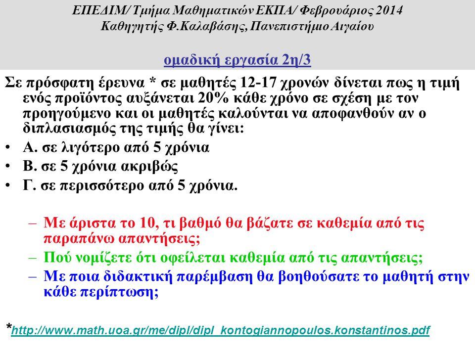 Τοποθετείστε σε διάταξη τους παρακάτω αριθμούς : 4,249 - 4,3 - 4,06 Λανθασμένες απαντήσεις: •Α.