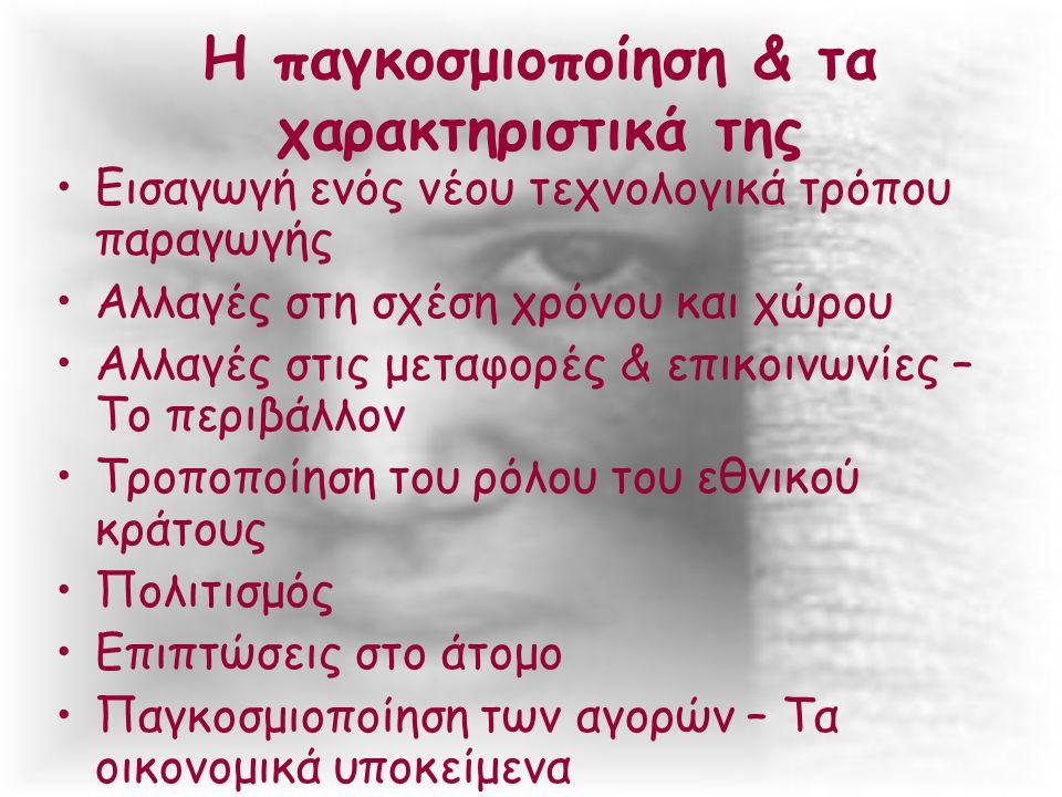 Οι Συνέπειες •Αποεθνικοποίηση των Εθνών-Κρατών •Ασυμμετρίες μεταξύ του Οικονομικού και του Πολιτικού •Αλλαγή στον τρόπο οργάνωσης της εργασίας •Κοινωνική Πόλωση και Ανάπτυξη «δύο ταχυτήτων» •Αποκλεισμός •Κοινωνικές μεταβολές Ν.