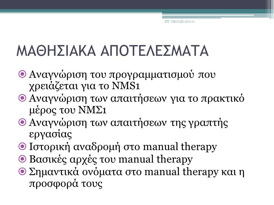 BUTLER •Αυστραλός •Επηρεάστηκε από τους προκάτοχούς του •Αξιολόγηση και αποκατάσταση κινητικότητας νευρικών ιστού και των περιβαλλόμενων ιστών •Ένθερμος υποστηρικτής της κλινικής λογικής •Θιασώτης του βιο-ψυχο-κοινωνικού μοντέλου αποκατάστασης IST/UH ΝΜΣ1 2010-11