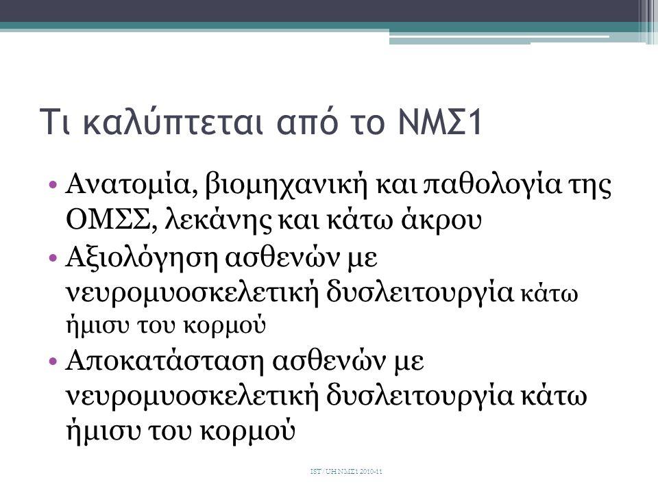 Κινητοποιήσεις/ Manual therapy IST/UH ΝΜΣ1 2010-11