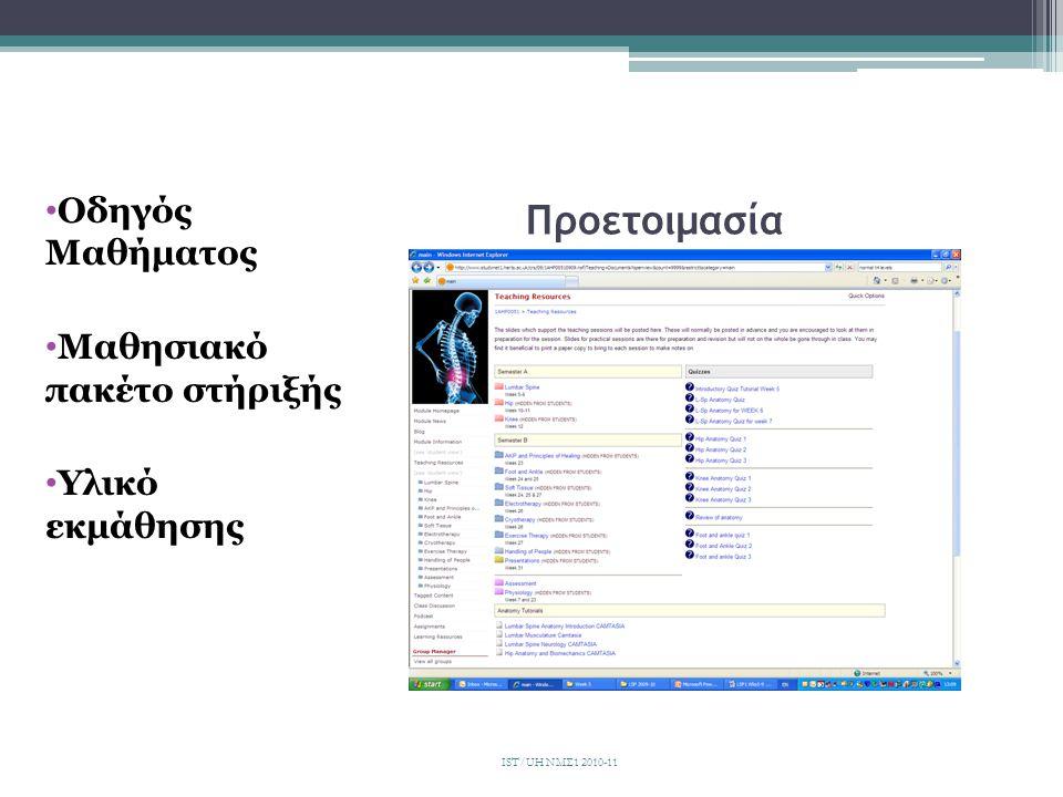 Ομαδική Εργασία •Τη φόρμα παθολογίας πρέπει να τη στείλετε με mail μέχρι τις 2μμ 25/11 IST/UH ΝΜΣ1 2010-11