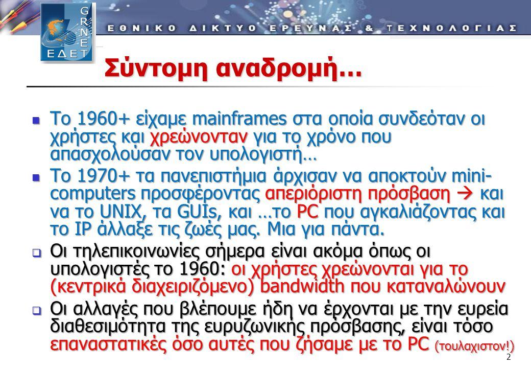 Σύντομη αναδρομή…  Το 1960+ είχαμε mainframes στα οποία συνδεόταν οι χρήστες και χρεώνονταν για το χρόνο που απασχολούσαν τον υπολογιστή…  Το 1970+ τα πανεπιστήμια άρχισαν να αποκτούν mini- computers προσφέροντας απεριόριστη πρόσβαση  και να το UNIX, τα GUIs, και …το PC που αγκαλιάζοντας και το IP άλλαξε τις ζωές μας.