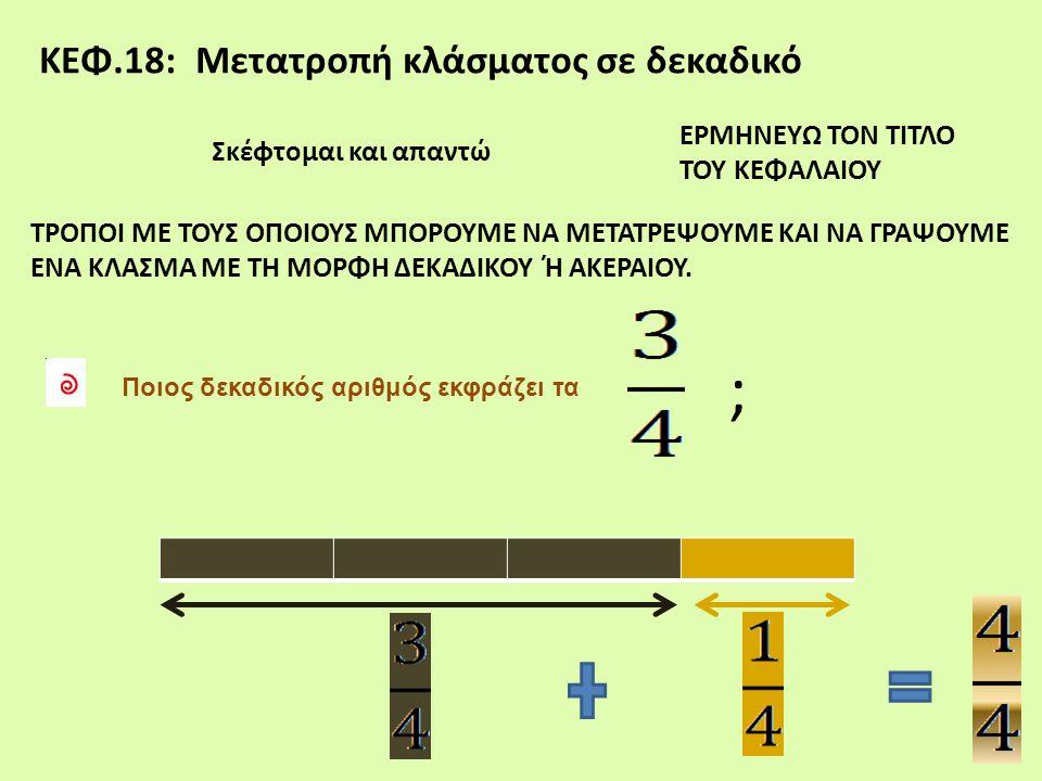 ΚΕΦ.18: Μετατροπή κλάσματος σε δεκαδικό (μπλε) 1 ος τρόπος: Μετατρέπουμε ένα κλάσμα σε δεκαδικό με τη ΔΙΑΙΡΕΣΗ του Αριθμητή με τον Παρονομαστή.