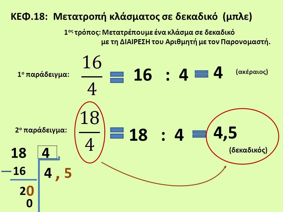ΚΕΦ.18: Μετατροπή κλάσματος σε δεκαδικό (μπλε) 1 ος τρόπος: Μετατρέπουμε ένα κλάσμα σε δεκαδικό με τη ΔΙΑΙΡΕΣΗ του Αριθμητή με τον Παρονομαστή. 1 ο πα