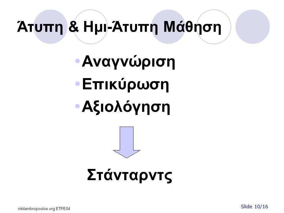 Slide 10/16 nikilambropoulos.org ΕΤPE04 Άτυπη & Ημι-Άτυπη Μάθηση  Αναγνώριση  Επικύρωση  Αξιολόγηση Στάνταρντς