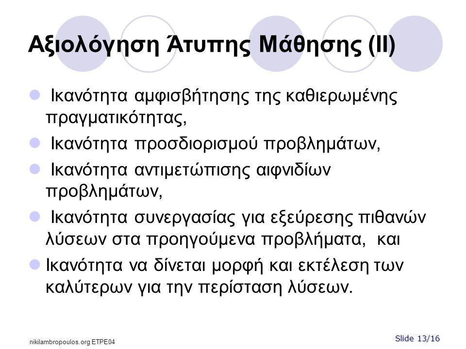 Slide 13/16 nikilambropoulos.org ΕΤPE04 Αξιολόγηση Άτυπης Μάθησης (ΙΙ)  Ικανότητα αμφισβήτησης της καθιερωμένης πραγματικότητας,  Ικανότητα προσδιορ