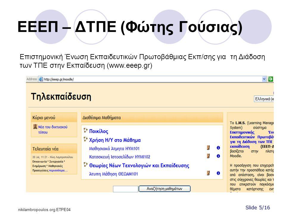 Slide 5/16 nikilambropoulos.org ΕΤPE04 ΕΕΕΠ – ΔΤΠΕ (Φώτης Γούσιας) Επιστημονική Ένωση Εκπαιδευτικών Πρωτοβάθμιας Eκπ/σης για τη Διάδοση των ΤΠΕ στην Ε