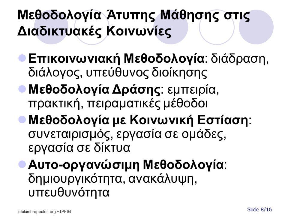 Slide 8/16 nikilambropoulos.org ΕΤPE04 Μεθοδολογία Άτυπης Μάθησης στις Διαδικτυακές Κοινωνίες  Επικοινωνιακή Μεθοδολογία: διάδραση, διάλογος, υπεύθυν