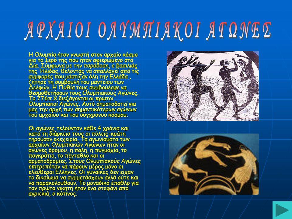  Η Ολυμπία ήταν γνωστή στον αρχαίο κόσμο για το Ιερό της που ήταν αφιερωμένο στο Δία.