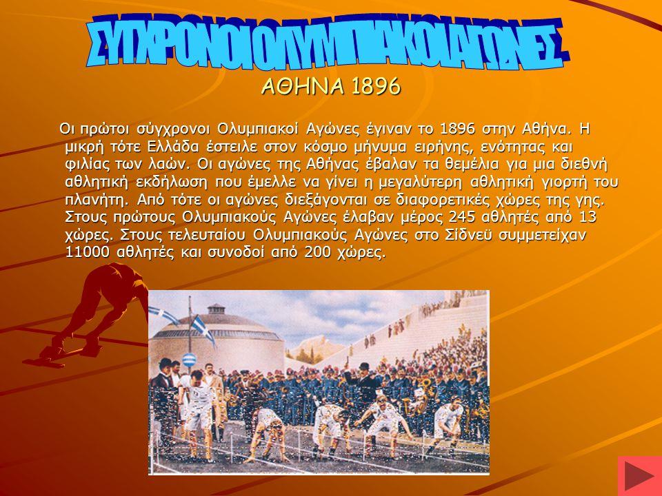 ΑΘΗΝΑ 1896 Οι πρώτοι σύγχρονοι Ολυμπιακοί Αγώνες έγιναν το 1896 στην Αθήνα.