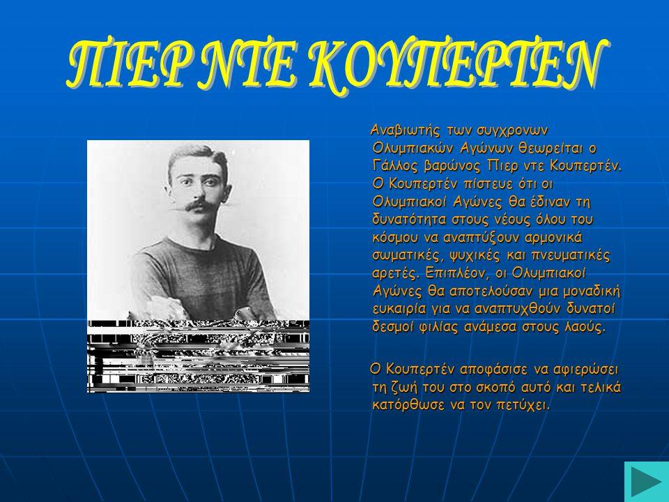 Αναβιωτής των συγχρονων Ολυμπιακών Αγώνων θεωρείται ο Γάλλος βαρώνος Πιερ ντε Κουπερτέν.