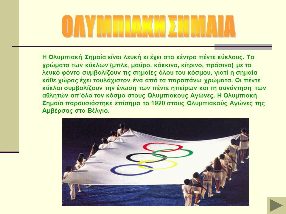 Η Ολυμπιακή Σημαία είναι λευκή κι έχει στο κέντρο πέντε κύκλους.