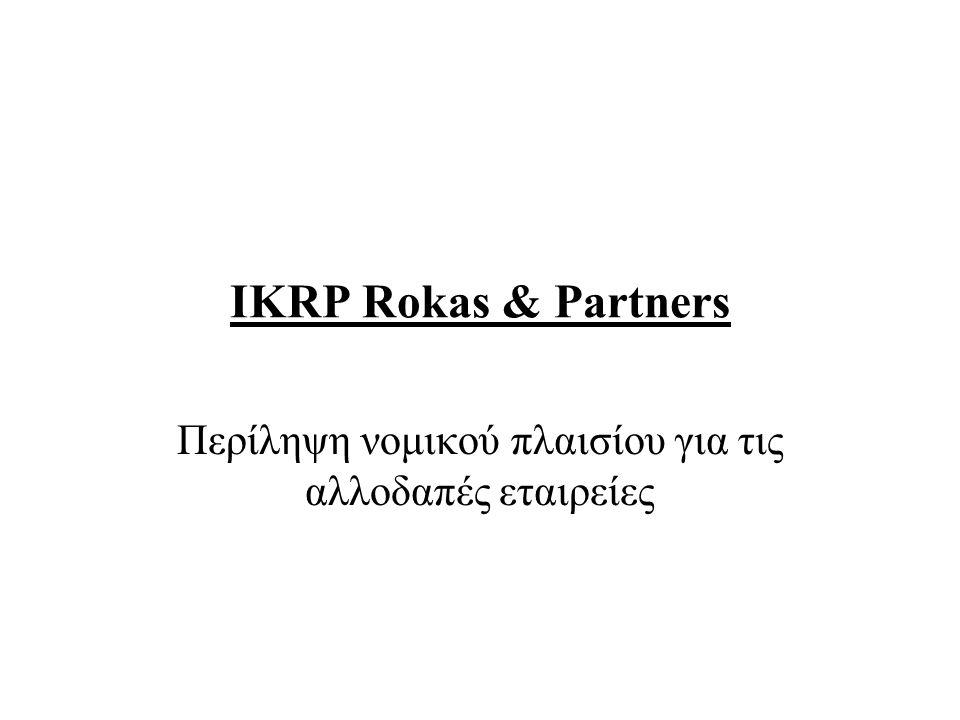 IKRP Rokas & Partners Περίληψη νομικού πλαισίου για τις αλλοδαπές εταιρείες