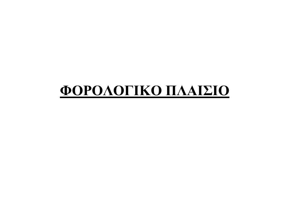 ΦΟΡΟΛΟΓΙΚΟ ΠΛΑΙΣΙΟ