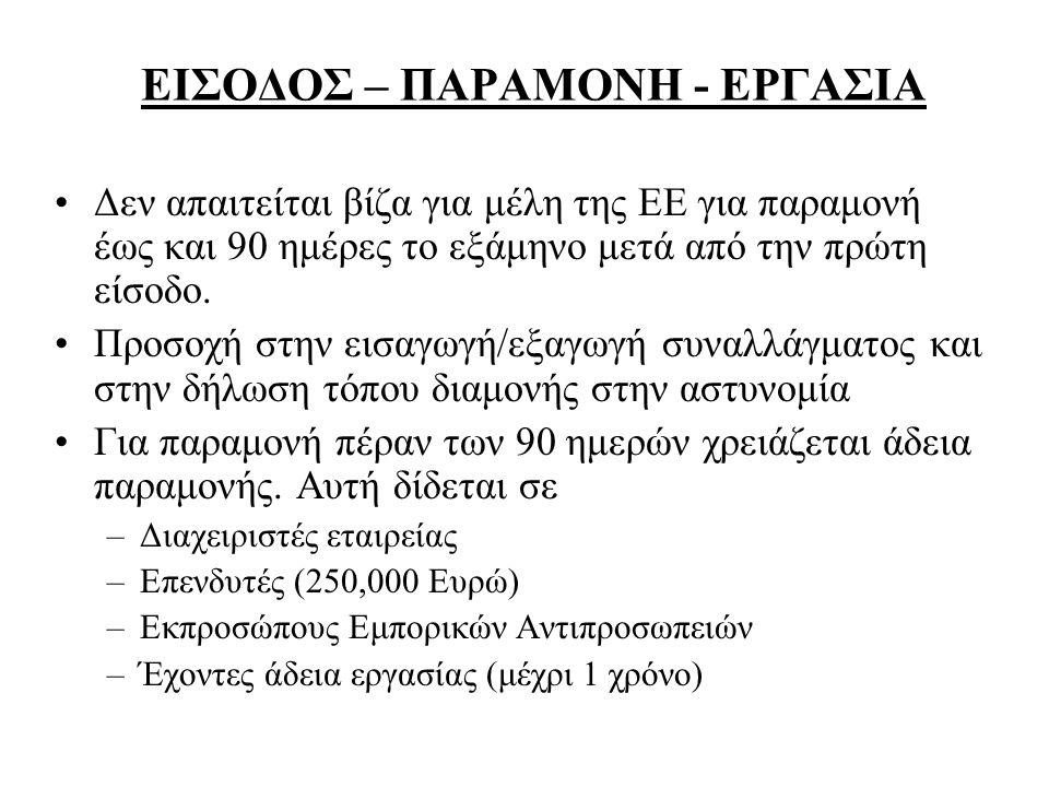 ΕΙΣΟΔΟΣ – ΠΑΡΑΜΟΝΗ - ΕΡΓΑΣΙΑ •Δεν απαιτείται βίζα για μέλη της ΕΕ για παραμονή έως και 90 ημέρες το εξάμηνο μετά από την πρώτη είσοδο.