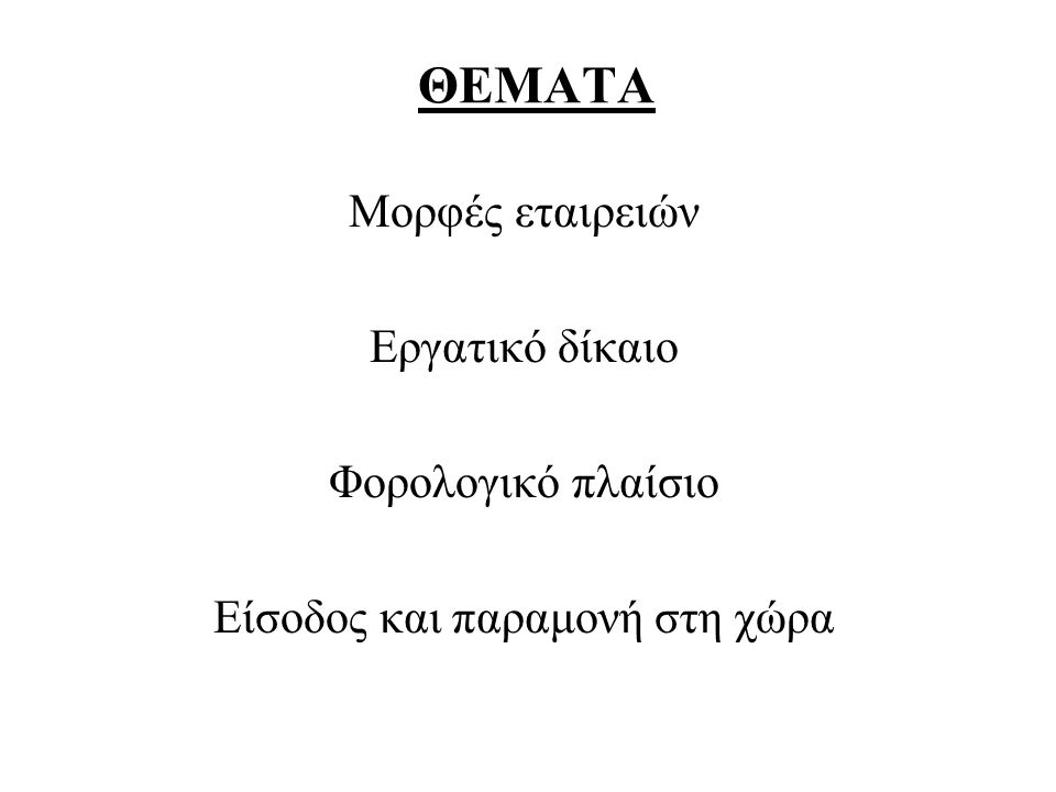 ΜΟΡΦΕΣ ΕΤΑΙΡΕΙΩΝ