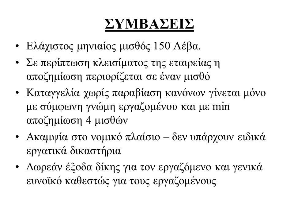 ΣΥΜΒΑΣΕΙΣ •Ελάχιστος μηνιαίος μισθός 150 Λέβα.