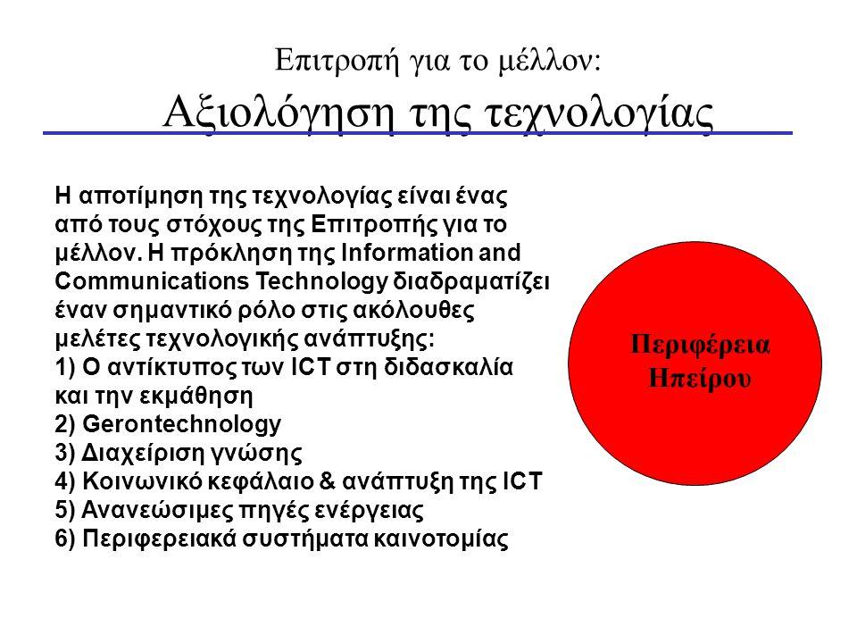 Επιτροπή για το μέλλον: Αξιολόγηση της τεχνολογίας Η αποτίμηση της τεχνολογίας είναι ένας από τους στόχους της Επιτροπής για το μέλλον.
