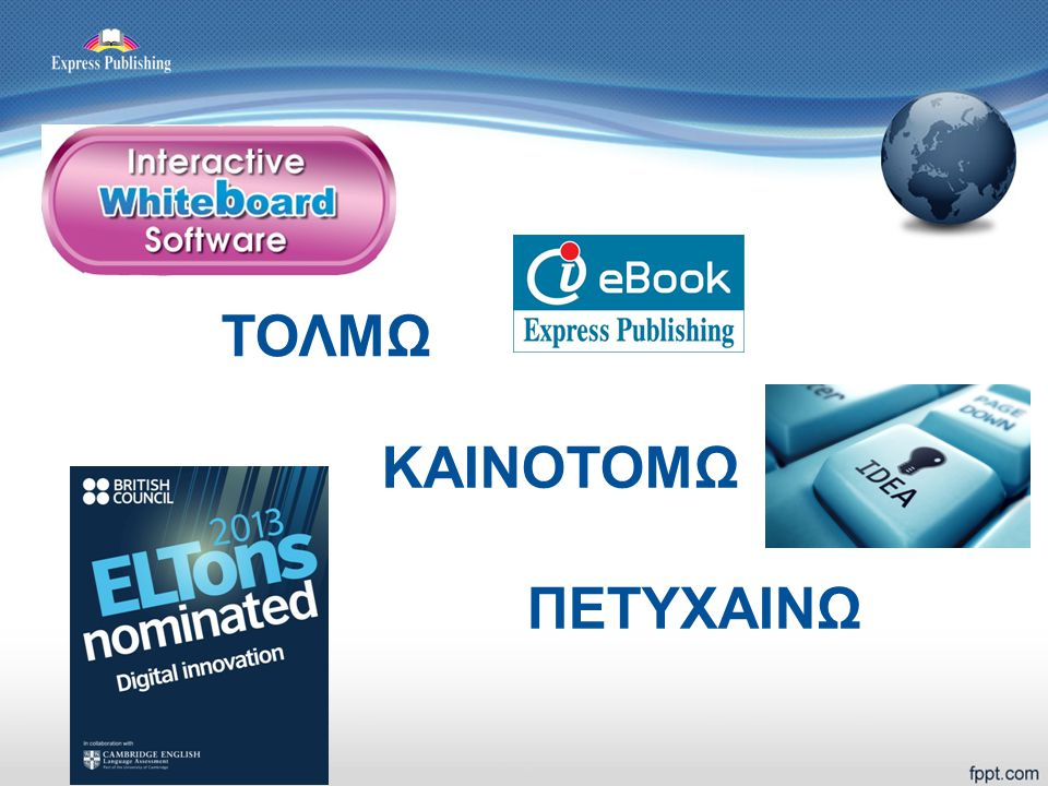 Το πρώτο Interactive Whiteboard Software στην Ελλάδα